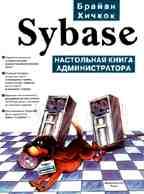 Sybase. Настольная книга администратора