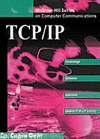 TCP/IP. Архитектура, протоколы и реализация (включая IP версии 6 и IP Security)