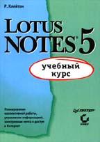 Lotus Notes 5: учебный курс