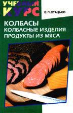 Колбасы. Колбасные изделия. Продукты из мяса