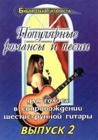 Популярные романсы и песни. Выпуск 2. Для голоса в сопровождении 6-струнной гитары. Ноты