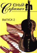 Юный скрипач. Выпуск 2. Ноты