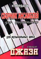 Сборник ансамблей для фортепиано в стиле джаза (ноты)