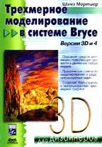 Трехмерное моделирование в системе Bryce. Версии 3D и 4