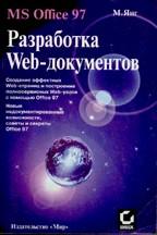 Microsoft Office 97. Разработка Web-документов