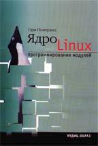 Ядро Linux. Программирование модулей