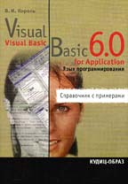 Visual Basic 6.0, Visual Basic for Applications 6.0. Язык программирования. Справочник с примерами