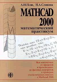 Mathcad 2000. Математический практикум для экономистов и инженеров: учебное пособие
