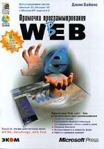 Примочки программирования в Web (+ CD)