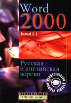 Word 2000. Русская и английская версии