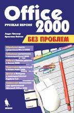Office 2000 без проблем