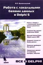 Работа с локальными базами данных в Delphi 5