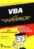 """VBA для """"чайников"""". 2-е издание"""