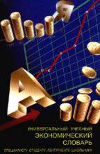 Универсальный учебный экономический словарь. Школьникам, абитуриентам, студентам
