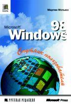 Microsoft Windows 98. Спутник пользователя