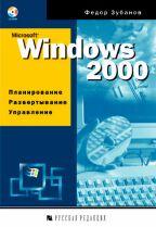 Microsoft Windows 2000: планирование, развертывание, управление (+CD)
