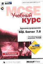 Администрирование Microsoft SQL Server 7.0. Учебный курс (сертификационный экзамен 70-028)