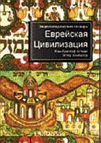 Еврейская цивилизация. Персоналии, деяния, понятия. Энциклопедический словарь