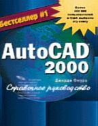 AutoCAD 2000. Справочное руководство
