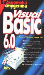 Visual Basic 6.0 для студента
