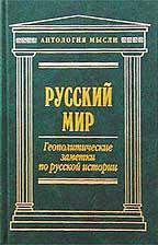 Русский мир. Геополитические заметки по русской истории