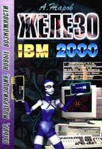 Железо IBM 2000, 7-е издание