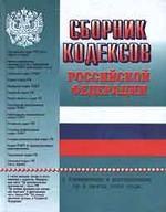 Сборник кодексов Российской Федерации. 2-е издание