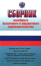 Сборник новейшего налогового и бюджетного законодательства. Официальные тексты и вспомогательные приложения