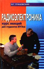 Радиоэлектроника. Учебник для студентов педагогических и технических вузов