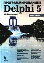 Программирование в Delphi 5 (+ дискета). 2-е издание