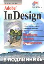 Adobe InDesign в подлиннике