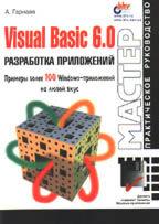 Visual Basic 6.0: разработка приложений (+дискета)