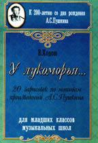 У лукоморья. 20 зарисовок для фортепиано по мотивам произведений Пушкина. Ноты