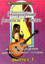 Популярные романсы и песни. Выпуск 1. Для голоса в сопровождении 6-струнной гитары. Ноты