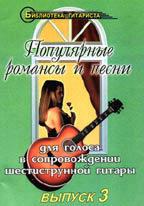 Популярные романсы и песни. Выпуск 3. Для голоса в сопровождении 6-струнной гитары. Ноты