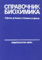 Справочник биохимика