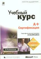 A + Сертификация. Учебный курс