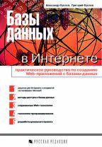 Базы данных в Интернете: практическое руководство по созданию Web-приложений с базами данных (+CD)