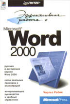 Эффективная работа с Microsoft Word 2000