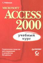 Microsoft Access 2000: учебный курс