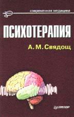 Психотерапия. Пособие для врачей