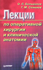 Лекции по оперативной хирургии и клинической анатомии