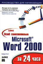 Освой самостоятельно Microsoft Word 2000 за 24 часа