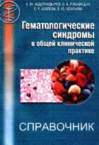 Гематологические синдромы в общей клинической практике. Справочник
