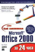 Microsoft Office 2000. Освой самостоятельно за 24 часа
