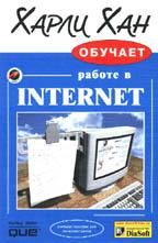 Харли Хан обучает работе в Internet
