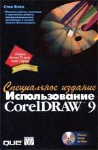 Использование CorelDRAW 9. Специальное издание (+CD)
