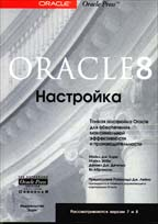 Oracle 8: настройка