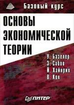 Основы экономической теории. Принципы, проблемы, политика. Германский опыт и российский путь
