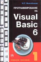 Программирование на Visual Basic 6. Учебное пособие. Часть 1